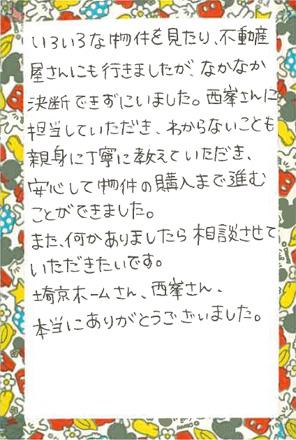 戸田市在住 K様(1)