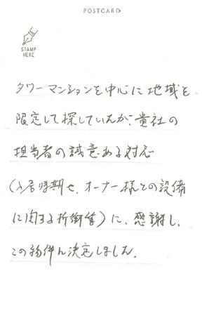 愛知県名古屋市在住 K様