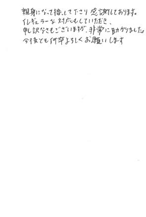 東京都世田谷区在住 S様