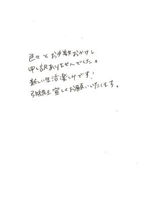 神奈川県横浜市在住 Y様